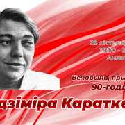 Celebration of Life and Works of Uladzimir Karatkevich